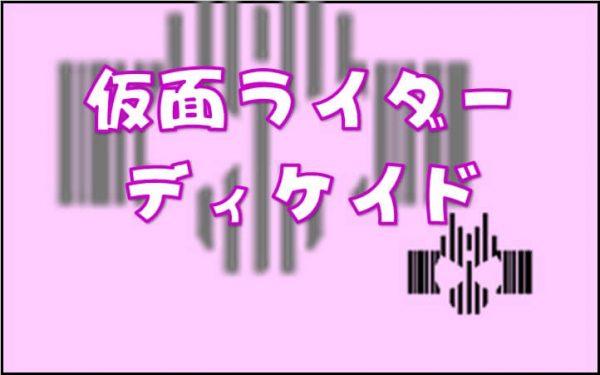 小野寺ユウスケの登場を待っていたよ【仮面ライダーディケイド】