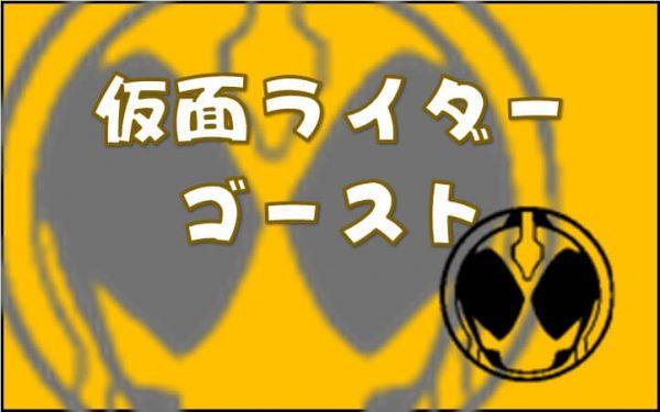 マコト兄ちゃんというトレンドワード【キラメイジャー】