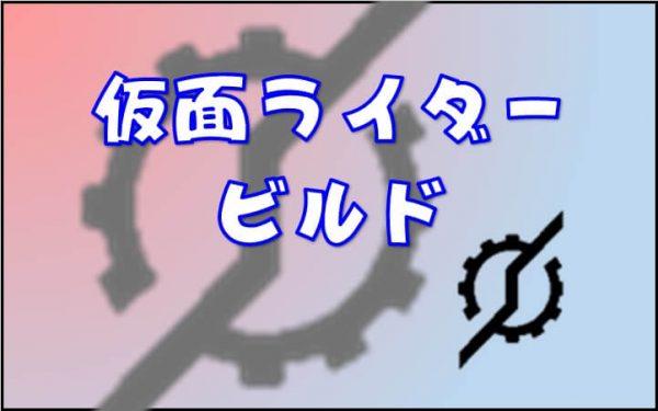 ハザードフォーム、戦力としては最高なんだけど【仮面ライダービルド】