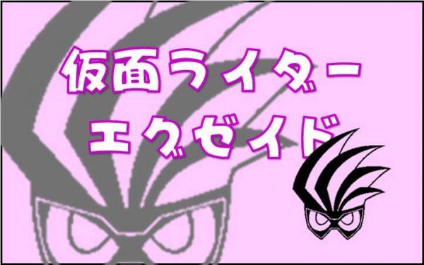 【SHODO-O 仮面ライダー5】なんか仮面ライダーゲンム率高くないかい?