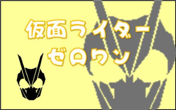 劇場版仮面ライダーゼロワン。福士誠治さんなど出演、仮面ライダーアバドン公開へ