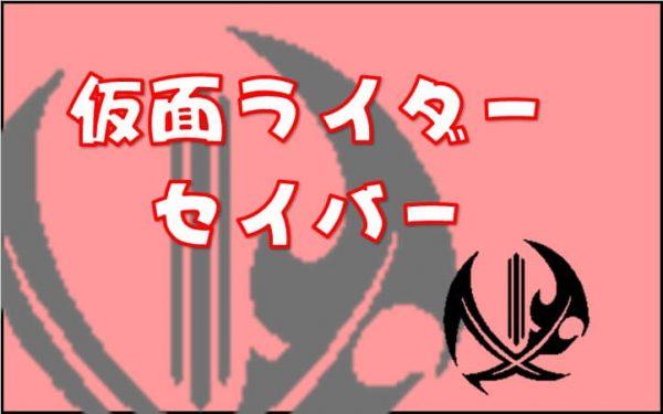 公式よりDXドラゴニックナイトワンダーライドブック『ドラゴニックナイト』お披露目『仮面ライダーセイバー』